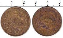 Изображение Монеты СССР 5 копеек 1931 Медь XF