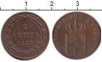 Изображение Монеты Греция 2 лепты 1833 Медь XF-
