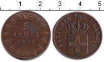 Изображение Монеты Греция 5 лепт 1842 Медь XF ВНИМАНИЕ! Покрыта ла