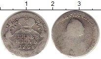 Изображение Монеты 1762 – 1796 Екатерина II 1 гривенник 0 Серебро