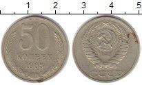 Изображение Монеты СССР 50 копеек 1965 Медно-никель XF