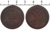 Изображение Монеты Россия 1855 – 1881 Александр II 2 копейки 1860 Медь VF