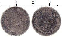 Изображение Монеты 1762 – 1796 Екатерина II 1 гривенник 1783 Серебро VF
