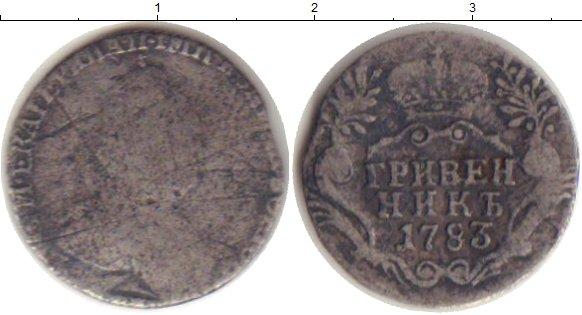 Картинка Монеты 1762 – 1796 Екатерина II 1 гривенник Серебро 1783