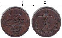 Изображение Монеты 1855 – 1881 Александр II 1/4 копейки 1868 Медь XF