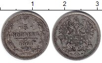 Изображение Монеты 1855 – 1881 Александр II 5 копеек 1861 Серебро XF