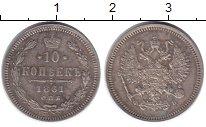 Изображение Монеты 1855 – 1881 Александр II 10 копеек 1867 Серебро XF