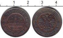 Изображение Монеты 1855 – 1881 Александр II 1 копейка 1877 Медь XF