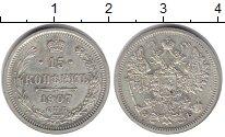 Изображение Монеты 1894 – 1917 Николай II 15 копеек 1907 Серебро XF