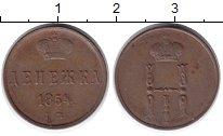 Изображение Монеты 1825 – 1855 Николай I 1 денежка 1854 Медь XF