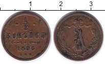 Изображение Монеты 1881 – 1894 Александр III 1/2 копейки 1894 Медь XF СПБ