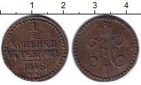 Изображение Монеты 1825 – 1855 Николай I 1/2 копейки 1846 Медь XF