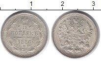 Изображение Монеты 1855 – 1881 Александр II 5 копеек 1886 Серебро XF
