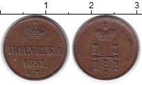Изображение Монеты 1825 – 1855 Николай I 1 полушка 1851 Медь XF