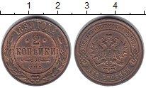 Изображение Монеты 1894 – 1917 Николай II 2 копейки 1899 Медь XF