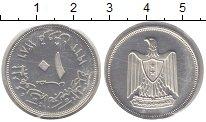 Изображение Монеты Египет 10 пиастр 1966 Серебро Proof