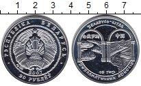 Изображение Монеты Беларусь 20 рублей 2007 Серебро UNC- 15 лет дружбы с Кита