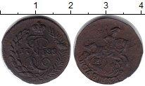 Изображение Монеты 1762 – 1796 Екатерина II 1 полушка 1789 Медь VF