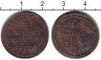 Изображение Монеты 1825 – 1855 Николай I 1/2 копейки 1839 Медь VF