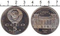 Изображение Монеты СССР 5 рублей 1991 Медно-никель Proof- Госбанк СССР