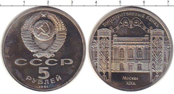 Картинка Монеты СССР 5 рублей Медно-никель 1991