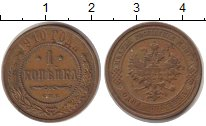 Изображение Монеты 1894 – 1917 Николай II 1 копейка 1910 Медь XF