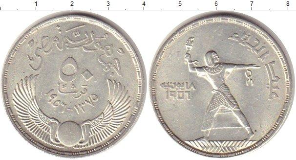 Купить монеты Египта 50 пиастров