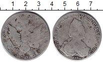 Изображение Монеты Россия 1762 – 1796 Екатерина II 1 рубль 1794 Серебро VF