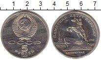 Изображение Монеты СССР 5 рублей 1988 Медно-никель