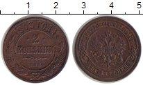 Изображение Монеты 1894 – 1917 Николай II 2 копейки 1903 Медь XF