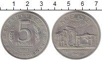 Изображение Монеты Россия 5 рублей 1993 Медно-никель XF Архитектурные памятн