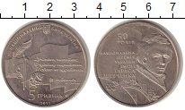 Изображение Монеты Украина 5 гривен 2011 Медно-никель XF