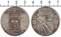 Изображение Монеты Украина 5 гривен 2009 Медно-никель XF Бокораш.