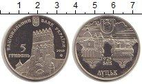 Изображение Монеты Украина 5 гривен 2010 Медно-никель XF 925 лет Луцку.