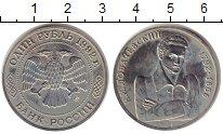 Изображение Монеты Россия 1 рубль 1992 Медно-никель XF Н.И. Лобачевский