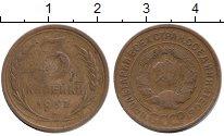 Изображение Монеты СССР 3 копейки 1932 Медь