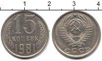 Изображение Монеты СССР 15 копеек 1981 Медно-никель