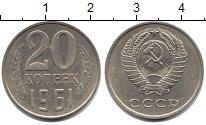 Изображение Монеты СССР 20 копеек 1961 Медно-никель
