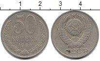 Изображение Монеты СССР 50 копеек 1981 Медно-никель