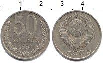Изображение Монеты СССР 50 копеек 1982 Медно-никель