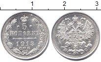 Изображение Монеты 1894 – 1917 Николай II 5 копеек 1913 Серебро