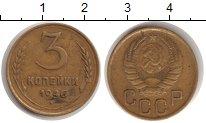 Изображение Монеты СССР 3 копейки 1946 Неопределено XF