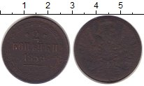 Изображение Монеты 1855 – 1881 Александр II 2 копейки 1859 Медь