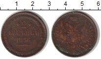 Изображение Монеты 1855 – 1881 Александр II 2 копейки 1856 Медь VF