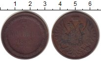 Изображение Монеты 1855 – 1881 Александр II 3 копейки 1856 Медь VF