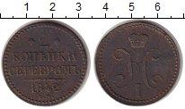 Изображение Монеты 1825 – 1855 Николай I 2 копейки 1842 Медь XF ЕМ