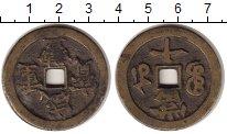 Изображение Монеты Хубей 10 кэш 0 Латунь XF Империя.Монета чекан