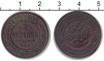 Изображение Монеты 1894 – 1917 Николай II 2 копейки 1903 Медь VF Николай II Александр