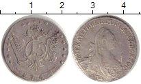 Изображение Монеты 1762 – 1796 Екатерина II 15 копеек 1769 Серебро VF