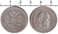 Изображение Монеты 1881 – 1894 Александр III 50 копеек 1894 Серебро XF АГ